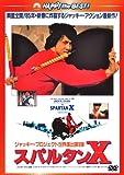 スパルタンX 〈日本語吹替収録版〉 [DVD]