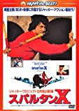 スパルタンX〈日本語吹替収録版〉[DVD]