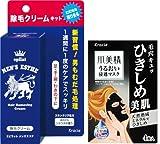 【Amazon.co.jp限定】エピラット メンズ エステ 除毛クリーム キット 80g (黒美容シートマスク付)