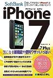 iPhone7やさしい使い方ブック ソフトバンク完全対応版