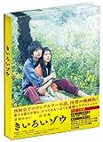 きいろいゾウ【DVD】[DVD]