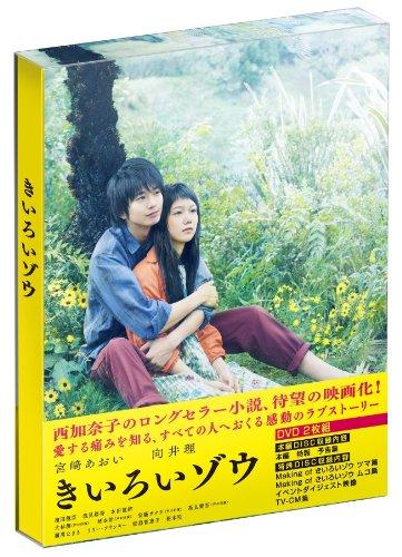 きいろいゾウ [DVD]