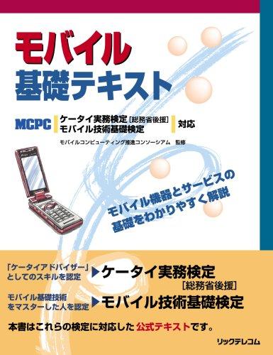 モバイル基礎テキスト―MCPCケータイ実務検定(総務省後援)、モバイル技術基礎検定対応