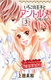 いちごの王子とアントルメ(3) (講談社コミックス別冊フレンド)