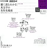 NHKテレビ3か月トピック英会話 2010 12—聴く読むわかる!英文学の名作名場面 (NHK CD)