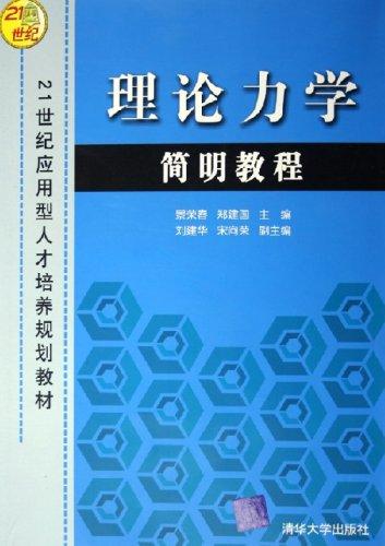 理论力学简明教程(21世纪应用型人才培养规划教材)
