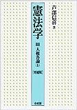 憲法学 3 人権各論(1) 〈増補版〉