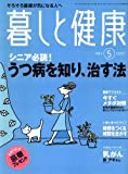 暮しと健康 2007年 05月号 [雑誌]