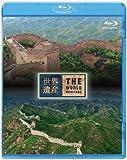 世界遺産 中国編 万里の長城 I/II [Blu-ray]