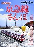 京急線さんぽ―全73駅掲載! (散歩の達人MOOK)