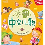Beliebte chinesische Kinderlieder: 1 Buch(Liedertexte, Noten) +2 VCDs) / Learn to sing Chinese children's songs...