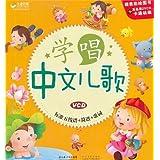Beliebte chinesische Kinderlieder: 1 Buch(Liedertexte, Noten) +2 VCDs) / Learn to sing Chinese children's songs...