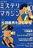 ミステリマガジン 2010年 10月号 [雑誌]