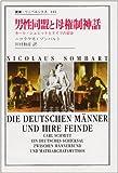 男性同盟と母権制神話―カール・シュミットとドイツの宿命 (叢書・ウニベルシタス)
