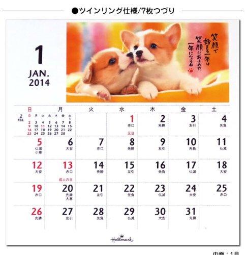 ... 卓上カレンダー♪2014年はどれ