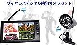 デジタルワイヤレス録画セット 防水暗視カメラ1台搭載 SDカード録画 カメラ最大4台セット可