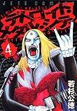 デトロイト・メタル・シティ 4 (4) (ジェッツコミックス)