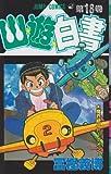 幽☆遊☆白書 (18) (ジャンプ・コミックス)