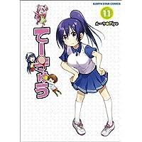 てーきゅう 11 (アース・スターコミックス)