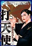 打天使 2 (2) (キングシリーズ 漫画スーパーワイド)
