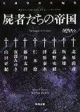 書き下ろし日本SFコレクション NOVA+ 屍者たちの帝国 NOVA