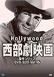 ハリウッド西部劇映画傑作シリーズ DVD-BOX Vol.16[DVD]