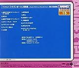 〈ANIMEX 1200シリーズ〉(15) ドラゴンボール 音楽集