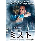 ミスト [DVD]
