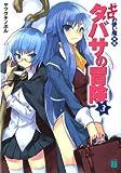 ゼロの使い魔外伝 タバサの冒険3 (MF文庫J (や-01-20))