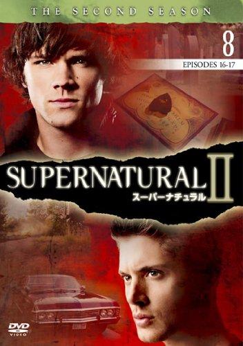 SUPERNATURAL スーパーナチュラル セカンド・シーズン Vol.08(第16話 17話)