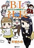 BL社長 -ほぼリアルな出版業界ストーリー- (クロフネコミックスデラックス) (クロフネコミックスDX)