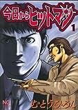 今日からヒットマン 1巻 (1) (ニチブンコミックス)
