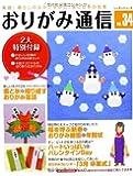おりがみ通信34  (レッスンシリーズ)