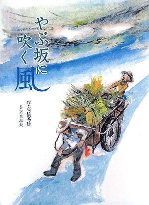 やぶ坂に吹く風 (文学の散歩道)