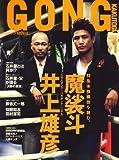 ゴング格闘技 2009年 01月号 [雑誌]