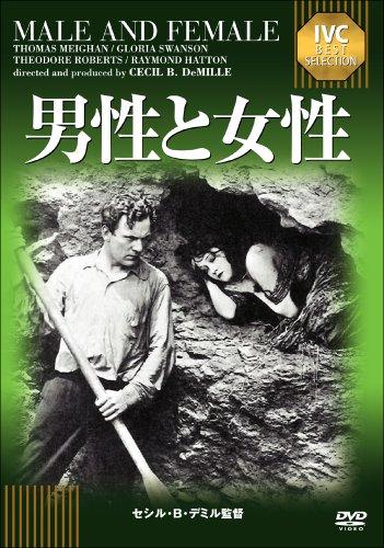 男性と女性《IVC BEST SELECTION》【淀川長治解説映像付き】 [DVD]