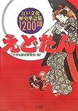 えどたん―江戸文化歴史単語集1200語