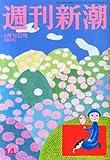 週刊新潮 2014年 4/10号 [雑誌]
