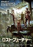 ロスト・フューチャー [DVD]
