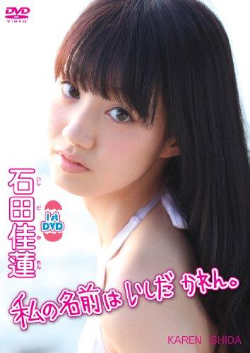 石田佳蓮 1stDVD 私の名前はいしだかれん。