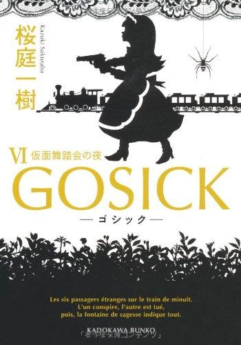 GOSICKVI ―ゴシック・仮面舞踏会の夜― (角川文庫)