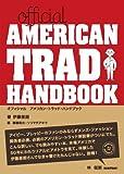 official AMERICAN TRAD HANDBOOK(オフィシャル アメリカン・トラッド・ハンドブック)