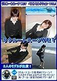 リクルートスーツWET 総集編1