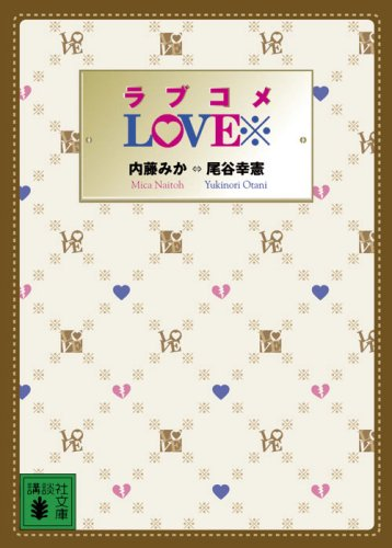 LOVE※