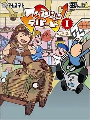 ファイテンション☆デパート(短編アニメ+実写) Blu-ray Disc Box]