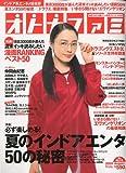 オトナファミ 2009 August [雑誌]
