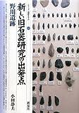 新しい旧石器研究の出発点・野川遺跡 (シリーズ「遺跡を学ぶ」)