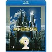 メトロポリス [Blu-ray]
