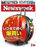 Newsweek (ニューズウィーク日本版) 2016年 2/16 号 [いつまで続く? 爆買い]