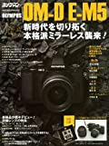 OM-D E-M5BOOK (Motor Magazine Mook